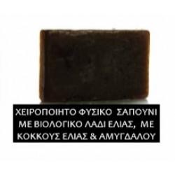 Σαπούνι Χειροποίητο με βιολογικό Λάδι Ελιάς, κόκκους ελιάς & αμυγδάλου 100gr
