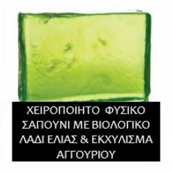 Σαπούνι Χειροποίητο  με βιολογικό Λάδι Ελιάς & εκχύλισμα αγγουριού 100gr