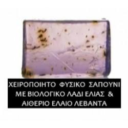Σαπούνι Χειροποίητο  με βιολογικό Λάδι Ελιάς & αιθέριο έλαιο λεβάντας 100gr