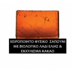 Σαπούνι Χειροποίητο με βιολογικό Λάδι Ελιάς & εκχύλισμα κακάο 100gr