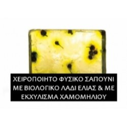 Σαπούνι Χειροποίητο με βιολογικό Λάδι Ελιάς & εκχύλισμα χαμομηλιού 100gr