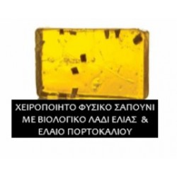 Σαπούνι Χειροποίητο  με βιολογικό Λάδι Ελιάς & αιθέριο έλαιο πορτοκαλιού 100gr