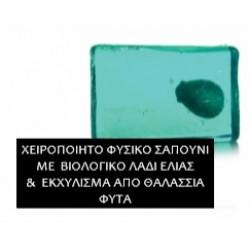 Σαπούνι Χειροποίητο  με βιολογικό Λάδι Ελιάς & εκχύλισμα θαλάσσιων φυτών 100gr