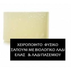 Σαπούνι Χειροποίητο με βιολογικό Λάδι Ελιάς & έλαιο γιασεμιού 100gr
