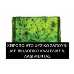 Σαπούνι Χειροποίητο με βιολογικό Λάδι Ελιάς & λάδι μέντας 100gr