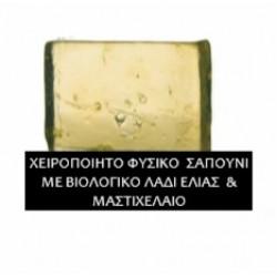 Σαπούνι Χειροποίητο με βιολογικό Λάδι Ελιάς & μαστιχέλαιο 100gr
