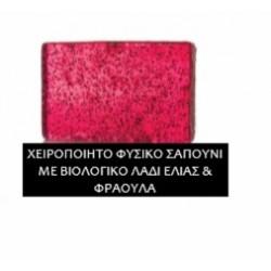 Σαπούνι Χειροποίητο με βιολογικό Λάδι Ελιάς & εκχύλισμα φράουλας 100gr