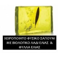 Σαπούνι Χειροποίητο με βιολογικό Λάδι Ελιάς & εκχύλισμα φύλλων ελιάς 100gr
