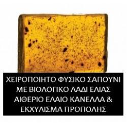 Σαπούνι Χειροποίητο με βιολογικό Λάδι Ελιάς, αιθέριο έλαιο κανέλας & εκχύλισμα πρόπολης 100gr