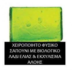 Σαπούνι Χειροποίητο με βιολογικό Λάδι Ελιάς & εκχύλισμα αλόης 100gr